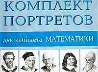 Портреты для кабинета математики