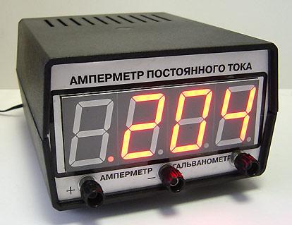 Амперметр с гальванометром демонстрационный цифровой