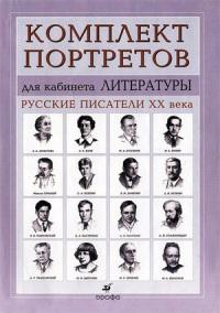 Портреты для кабинета литературы. Русские писатели ХХ века