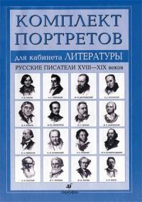 Портреты для кабинета литературы. Русские писатели XVIII-XIX веков