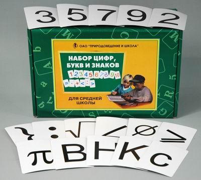 Набор цифр, букв, знаков для средней школы (магнитный)