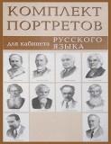 Комплект портретов для кабинета русского языка